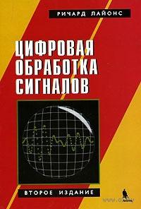 Цифровая обработка сигналов. Ричард Лайонс