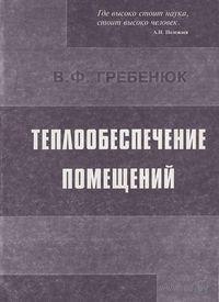Теплообеспечение помещений. Владимир Гребенюк