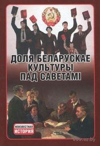 Доля Беларускае культуры пад саветамі