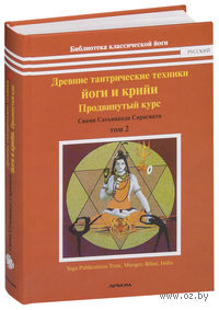 Древние тантрические техники йоги и крийи. В 3 томах. Том 2. Продвинутый курс