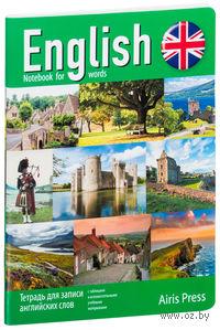 Тетрадь для записи английских слов (Шотландия)