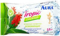 """Салфетки влажные освежающие """"Aura. Tropic Coctail"""" (15 штук)"""