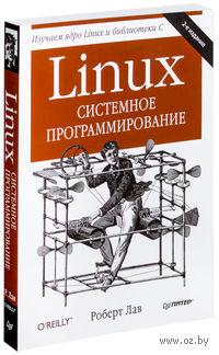 Linux. Системное программирование. Роберт Лав
