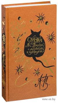 Сказки А.С. Пушкина с рисунками и пояснениями