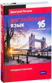 Английский язык. Продвинутый курс. 16 уроков