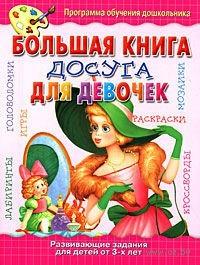 Большая книга досуга для девочек. Ольга Анциферова