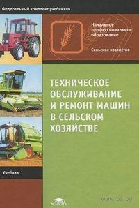 Техническое обслуживание и ремонт машин в сельском хозяйстве