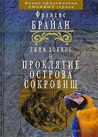 Джим Хокинс и проклятие Острова Сокровищ. Фрэнсис Брайан