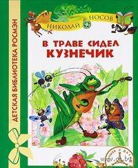 В траве сидел кузнечик. Николай Носов