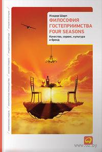 Философия гостеприимства Four Seasons. Качество, сервис, культура и бренд