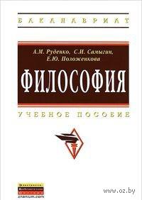 Философия. Андрей Руденко, Сергей Самыгин, Е. Положенкова