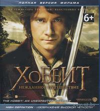 Хоббит: Нежданное путешествие (Blu-Ray)