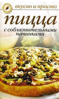 Пицца с соблазнительными начинками. Ольга Ивушкина