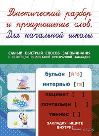 Фонетический разбор и произношение слов. Для начальной школы