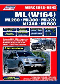 Mercedes-Benz ML (W164). ML280, ML300, ML320, ML350, ML500. Модели 2005-2011 гг. Руководство по ремонту и техническому обслуживанию