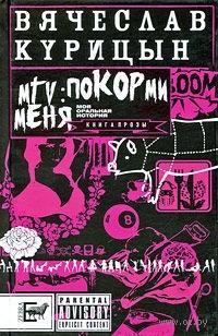 MTV. Покорми меня. Вячеслав Курицын