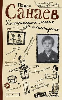 Похороните меня за плинтусом (м). Павел Санаев