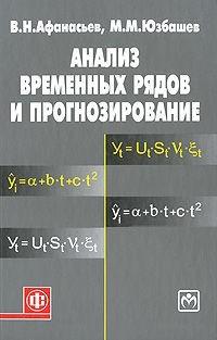 Анализ временных рядов и прогнозирование. Владимир Афанасьев, Михаил Юзбашев