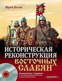 Историческая реконструкция восточных славян (+ CD). Юрий Белов