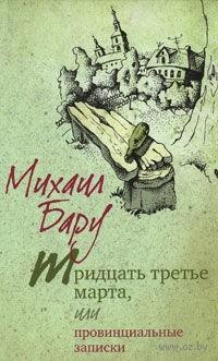 Тридцать третье марта, или Провинциальные записки. Михаил Бару