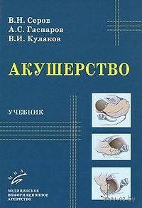 Акушерство. Владимир Серов, А. Гаспаров, Владимир Кулаков