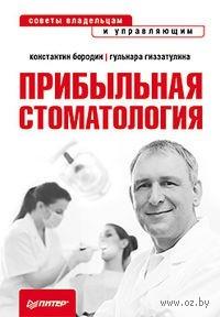 Прибыльная стоматология. Советы владельцам и управляющим