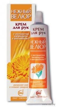"""Крем для рук """"Нежный велюр"""" с экстрактом календулы и витамином F (40 г)"""