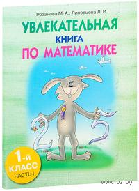 Увлекательная книга по математике. 1-й класс. Часть I. Л. Липовцева, М. Розанова