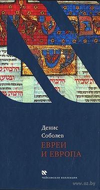 Евреи и Европа. Денис Соболев