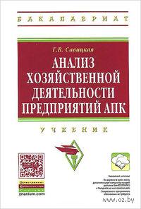 Анализ хозяйственной деятельности предприятий АПК