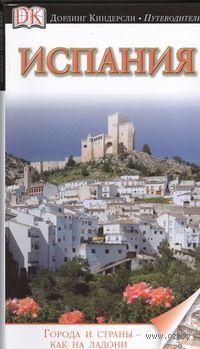 Испания. Иллюстрированный путеводитель