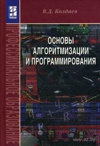 Основы алгоритмизации и программирования. Виктор Колдаев