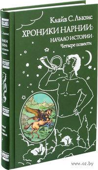 Хроники Нарнии. Начало истории. Клайв Стейплз Льюис