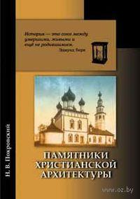 Памятники христианской архитектуры. Николай Покровский