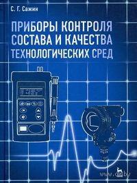 Приборы контроля состава и качества технологических сред. Сергей Сажин