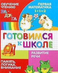 Готовимся к школе. Эльвира Павленко, Д. Павленко