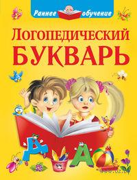 Логопедический букварь. Ольга Новиковская, В. Глотова