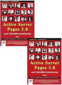 Active Server Pages 3.0 для профессионалов (в двух томах)