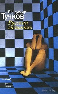 Русский эндшпиль. Владимир Тучков