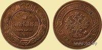 3 копейки 1905 СПБ