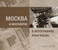 Москва и москвичи в фотографиях Ильи Ильфа. Александра Ильф