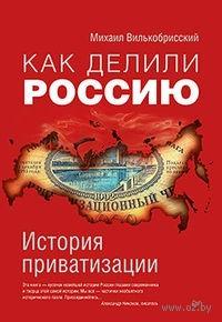 Как делили Россию. История приватизации. Михаил Вилькобрисский