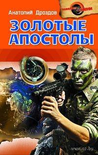 Золотые апостолы. Анатолий Дроздов