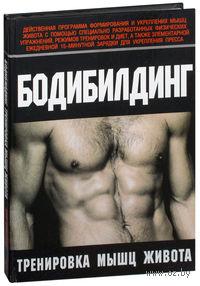 Бодибилдинг. Тренировка мышц живота. Курт Брунгардт