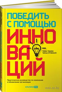 Победить с помощью инноваций. Практическое руководство по изменению и обновлению организации