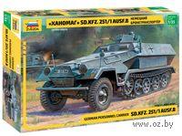 "Бронетранспортер SdKfz 251/1 ""Ханомаг"" (масштаб: 1/35)"