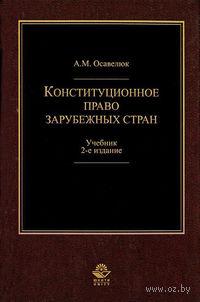 Конституционное право зарубежных стран. Алексей Осавелюк