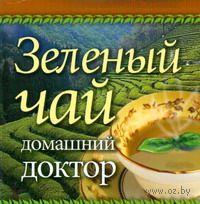 Зеленый чай. Домашний доктор (миниатюрное издание). Ольга Афанасьева