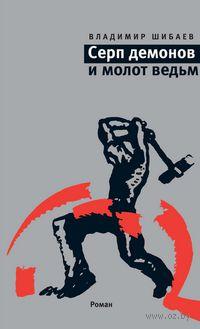 Серп демонов и молот ведьм. Владимир Шибаев