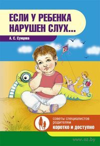 Если у ребенка нарушен слух